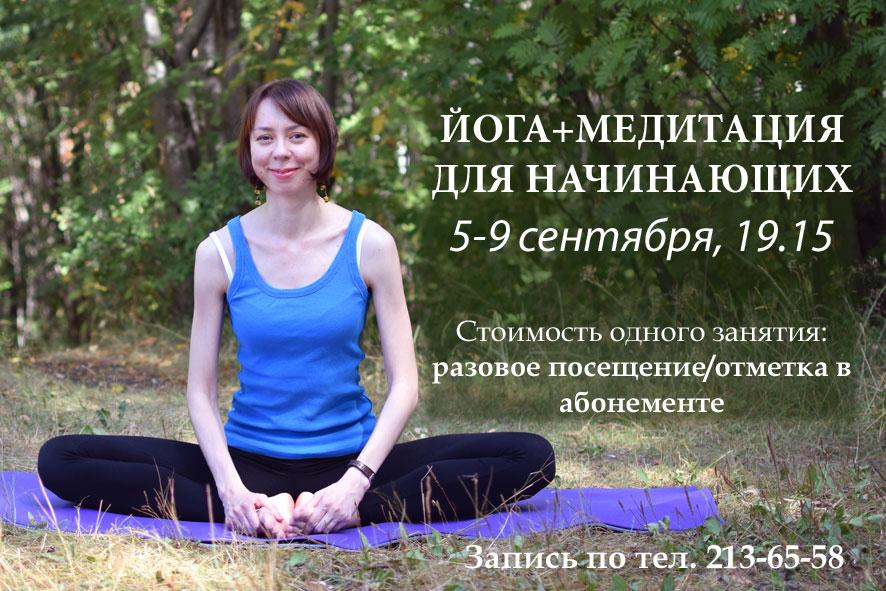 йога в екатеринбурге, медитация в екатеринбурге, занятия йогой для начинающих