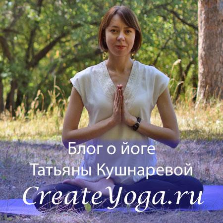 йога в Екатеринбурге