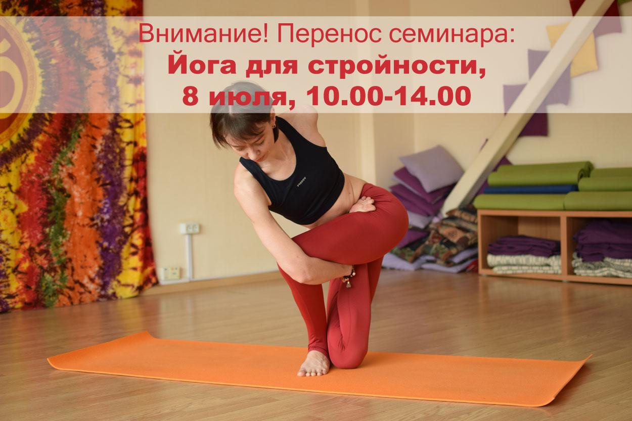 йога для похудения Екатеринбург