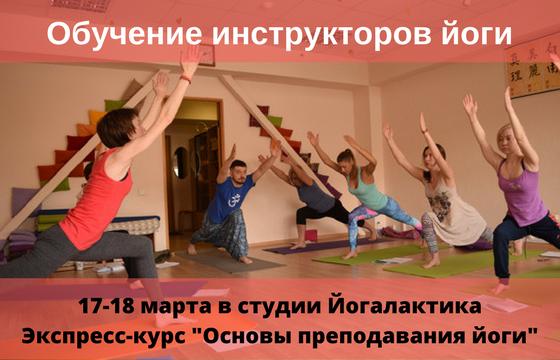 обучение инструкторов йоги екатеринбург