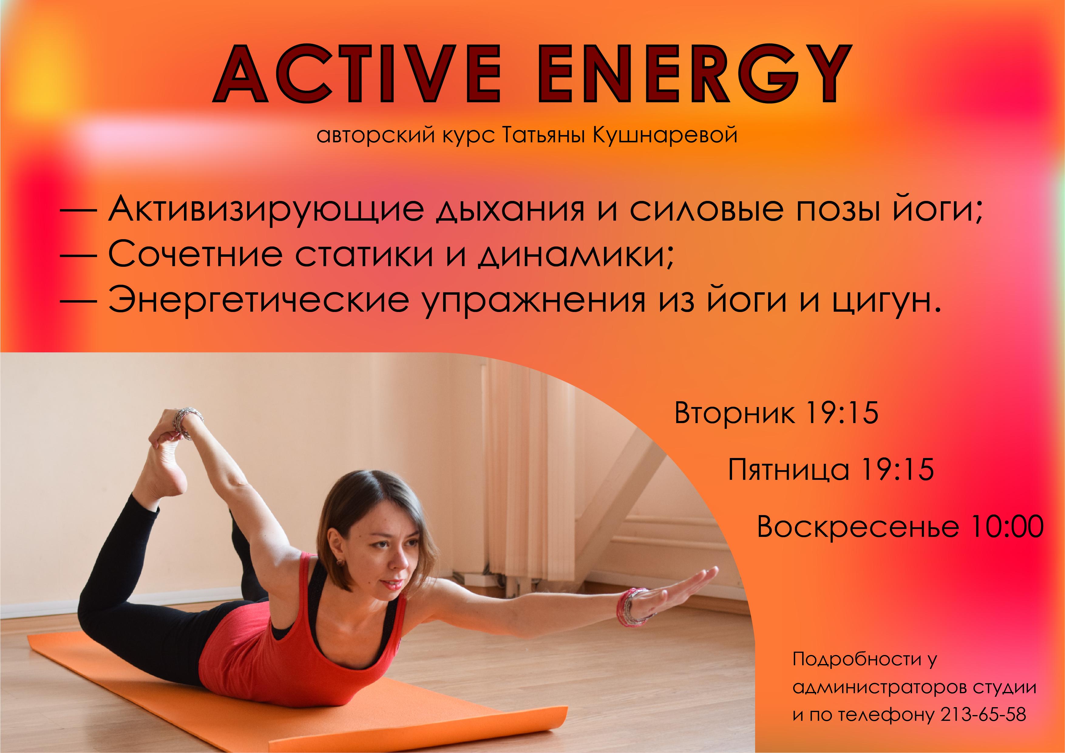 Йога в екатеринбурге, active energy