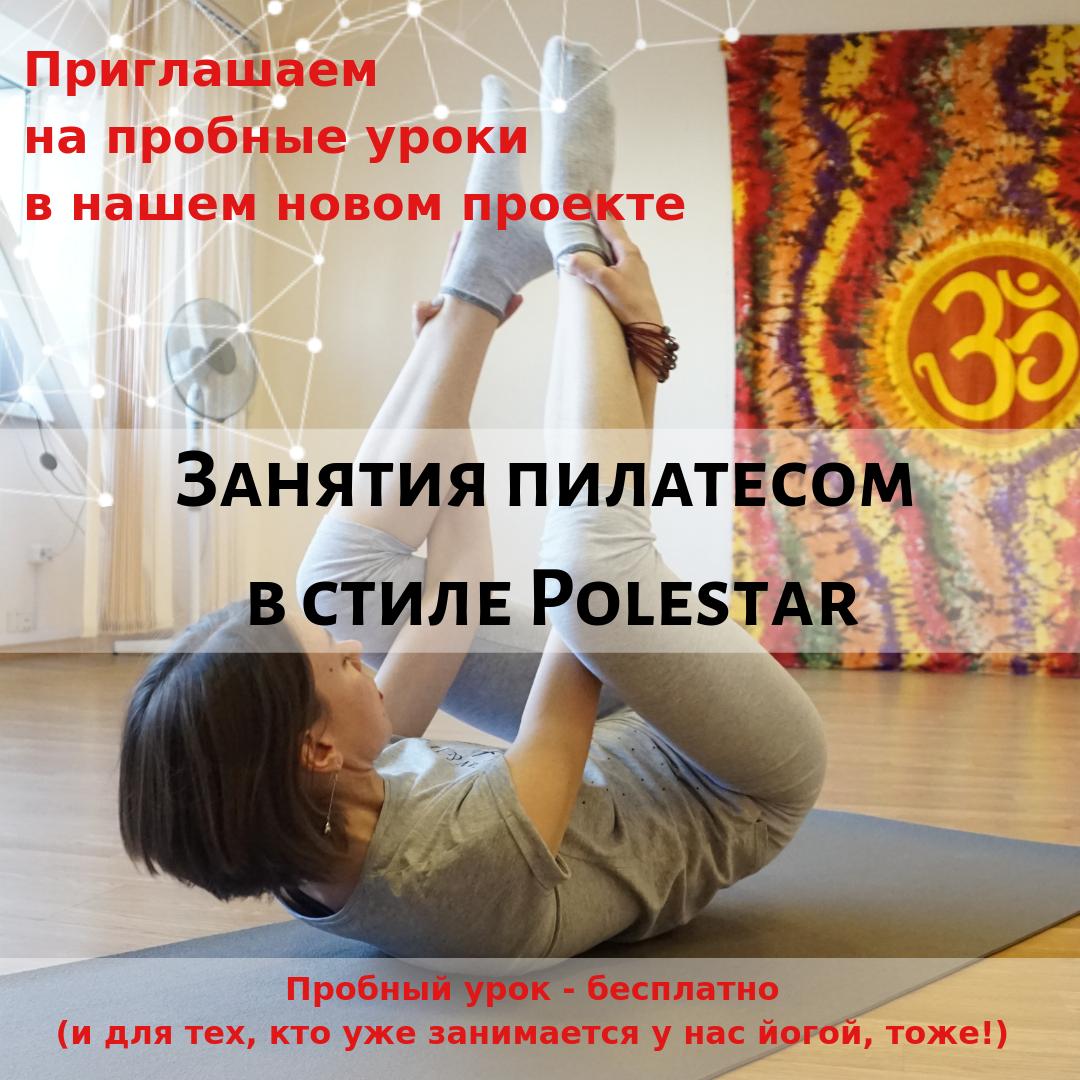 пилатес в Екатеринбурге